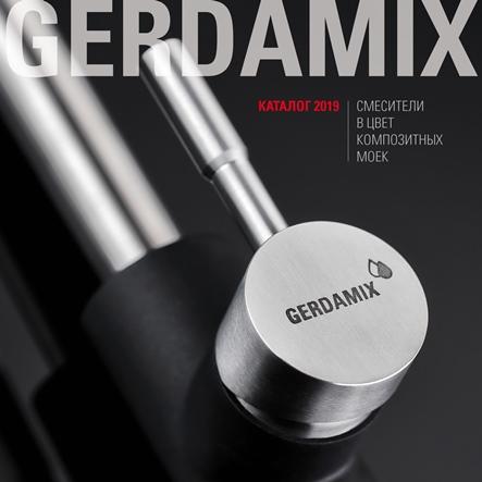 Сертификат соответствия Gerdamix