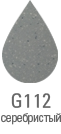 серебристый112
