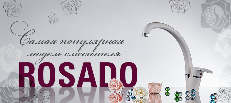 Gerdamix_rosado